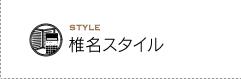 STYLE 椎名スタイル