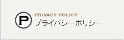 PRIVACY POLICY プライバシーポリシー